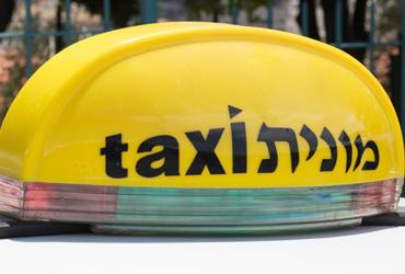 מי פנוי באיילון: הכל על הוצאות רישיון נהיגה על מונית