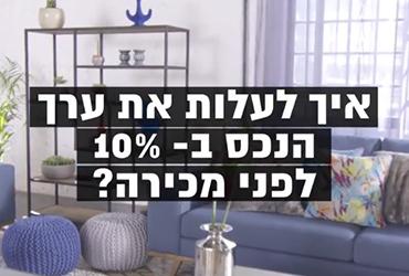 איך להעלות את ערך הנכס ב-10% לפני המכירה?